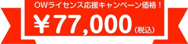 応援価格!77000円