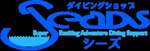 埼玉県PADIダイビングライセンス取得するなら【シーズ】春日部店