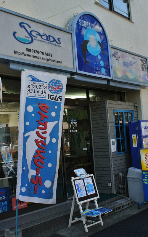 ダイビングスクールSeaDs西新井店